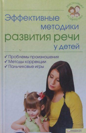 И. Лисицина. Эффективные методики развития речи у детей