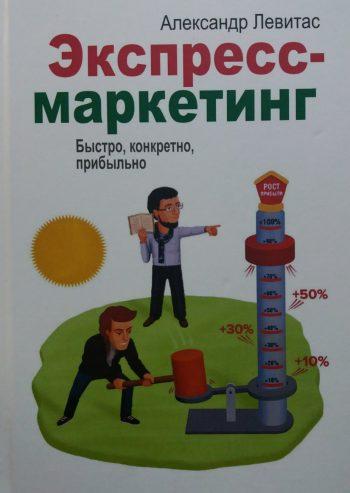 Александр Левитас. Экспресс-маркетинг