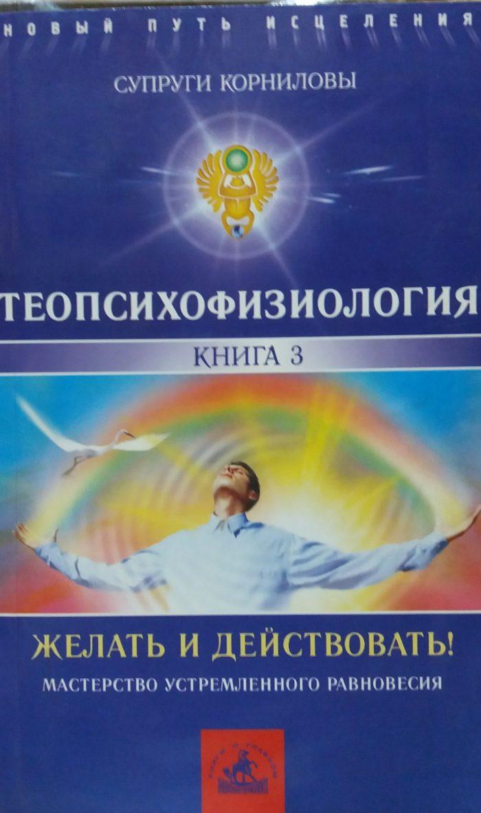 Супруги Корниловы. Теопсихофизиология. Желать и действовать! Книга 3