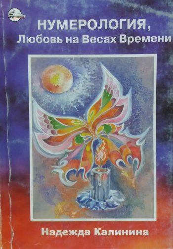Н. Калинина. Нумерология, Любовь на Весах Времени