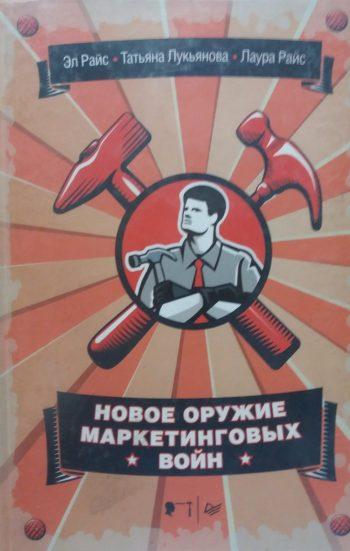 Эл Райс, Лаура Райс, Татьяна Лукьянова. Новое оружие маркетинговых войн