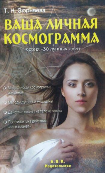 Т. Зюрняева. Ваша личная космограмма