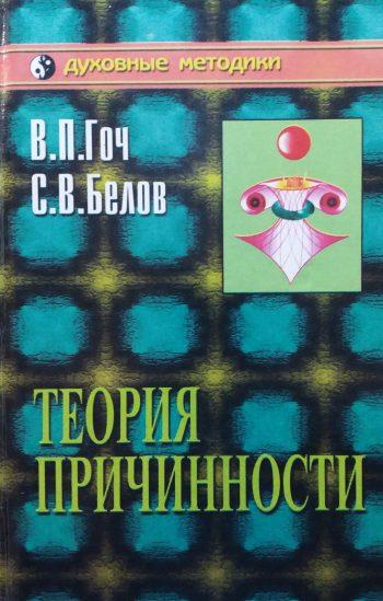 В. Гоч / С. Белов. Теория причинности