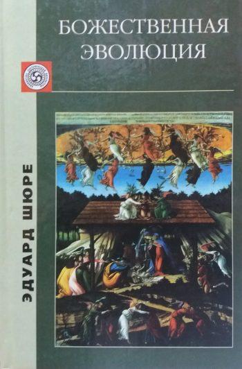 Эдуард Шюре. Божественная эволюция. От Сфинкса к Христу