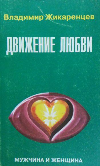 Владимир Жикаренцев. Движение любви. Мужчина и женщина