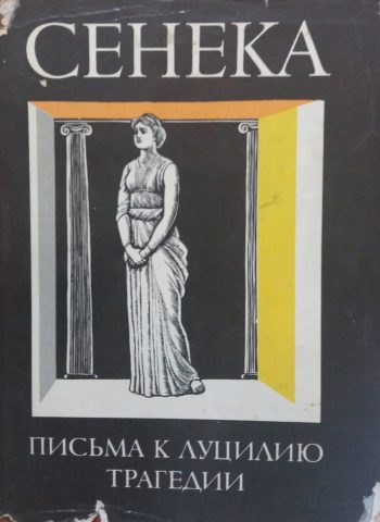Луций Анней Сенека. Нравственные письма к Луцилию. Трагедии