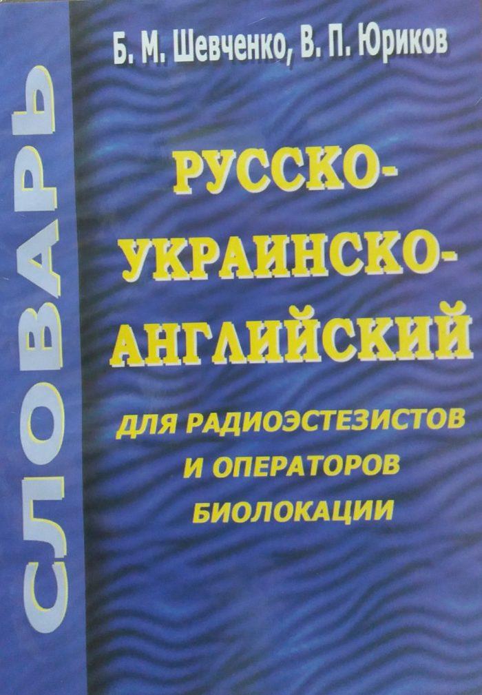 Б.Шевченко/ В. Юриков. Биолокация. Русско-украинско-английский для радиоэстезистов и операторов биолокации