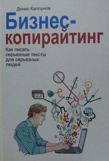 Д. Каплунов. Бизнес-копирайтер. Как писать серьезные тексты для серьезных людей