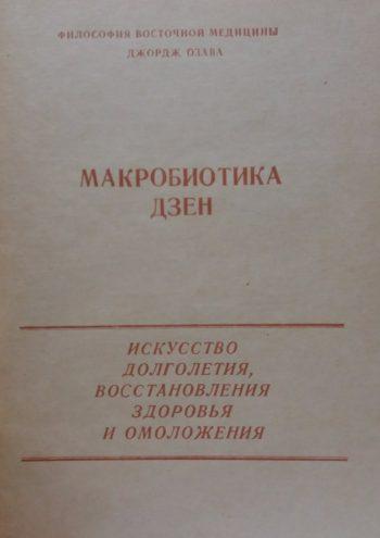 Джорж Озава. Макробиотика дзен