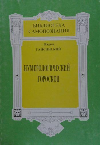 В. Гайсинский. Нумерологический гороскоп