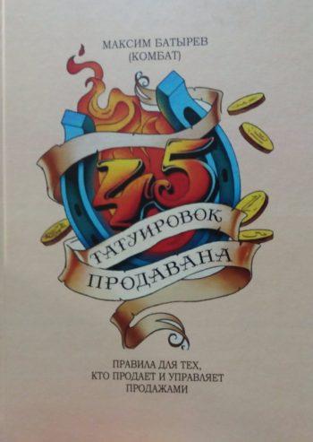 Максим Батырев (Комбат). 45 татуировак продавана