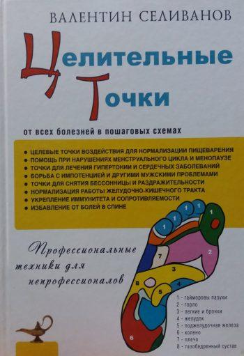 Валентин Селиванов. Целительные точки