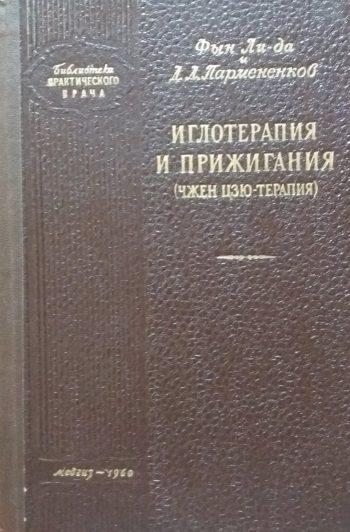 Фын Ли-да/ Д. Пармененков. Иглотерапия и прижигания (Чжень цзю-терапия)