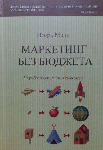 Игорь Манн. Маркетинг без бюджета