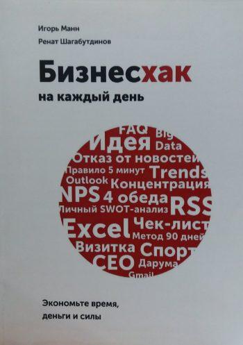 Игорь Манн/ Ренат Шагабутдинов. БизнесХАК на каждый день.