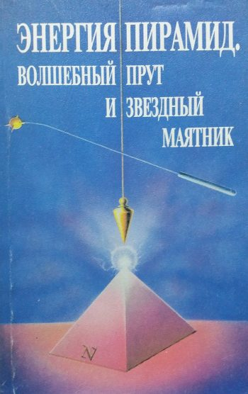 Литвиненко А. А. Энергия пирамид, Волшебный прут и Звездный маятник.