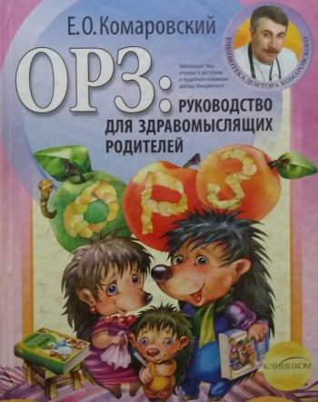 Е. Комаровский. ОРЗ: руководство для здравомыслящих родителей!