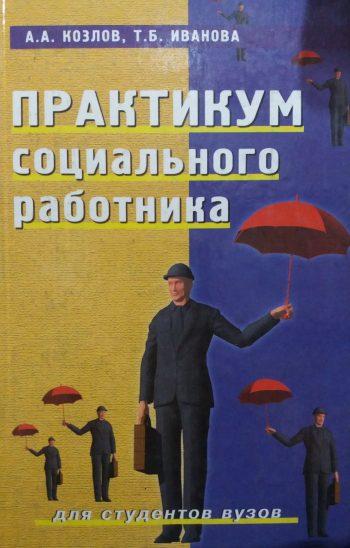 А. А. Козлов, Т. Б. Иванова. Практикум социального работника
