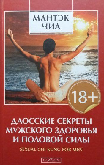 Мантэк Чиа. Даоские секреты мужского здоровья и половой силы