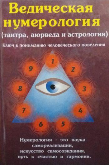 Премананда. Ведическая Нумерология