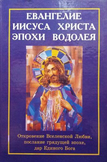 Леви Х. Доулинг. Евангелие Иисуса Христа эпохи Водолея