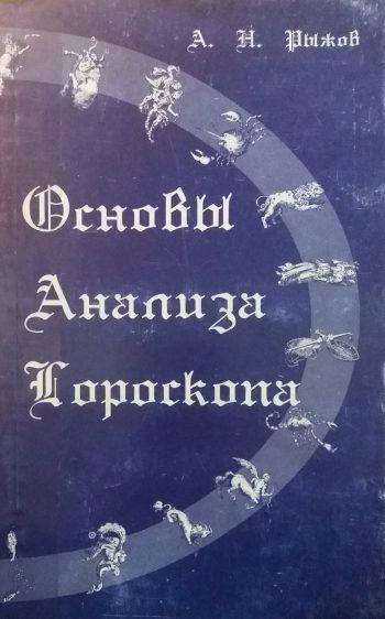 Анатолий Рыжов. Основы анализа гороскопа