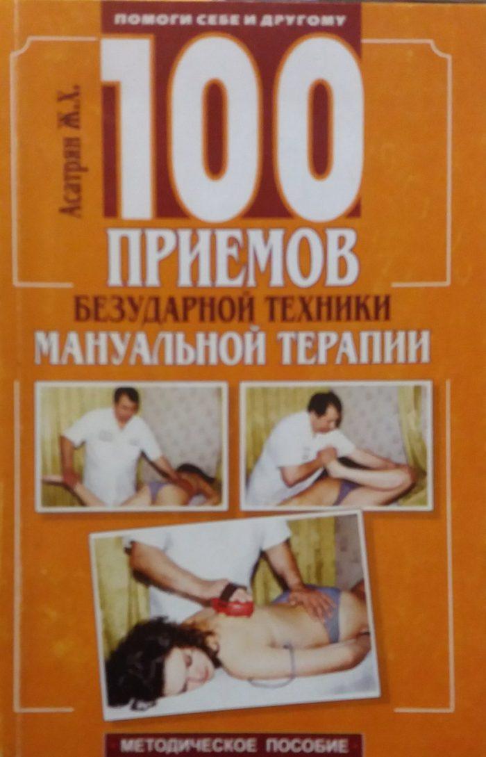 Ж. Асатрян. 100 приемов безударной техники мануальной терапии