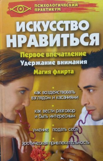 Т. Поленова. Искусство нравиться