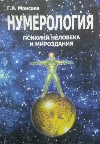 Г. Моисеев. Нумерология психики человека и мироздания