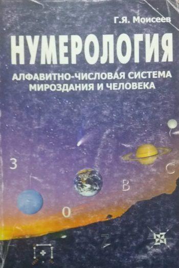 Г. Моисеев. Нумерология. Алфавитно-числовая система мироздания и человека