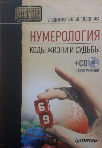 Л. Большедворова. Нумерология коды жизни и судьбы