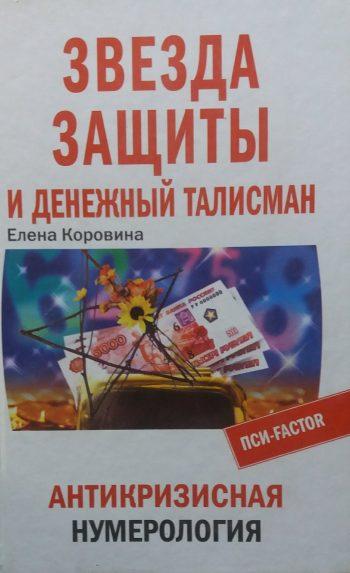 Е. Коровина. Звезда защиты и денежный талисман