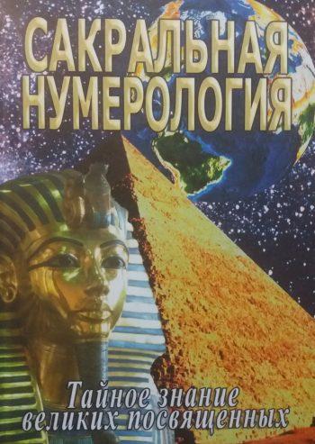 С. Неаполитанский/ С. Матвеев Сакральная нумерология. Тайное знание великих посвящённых