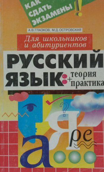 А. Глазков Русский язык теория и практика