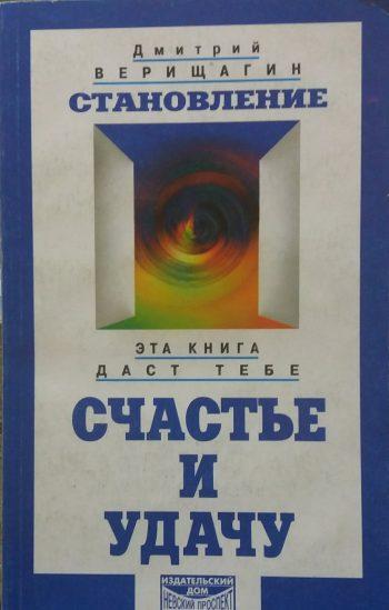 Дмитрий Верищагин. Становление. Эта книга даст тебе счастье и удачу