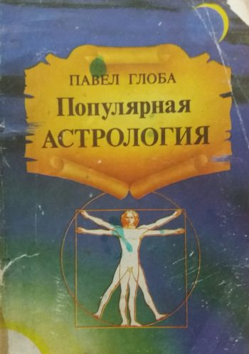 Павел Глоба. Популярная астрология