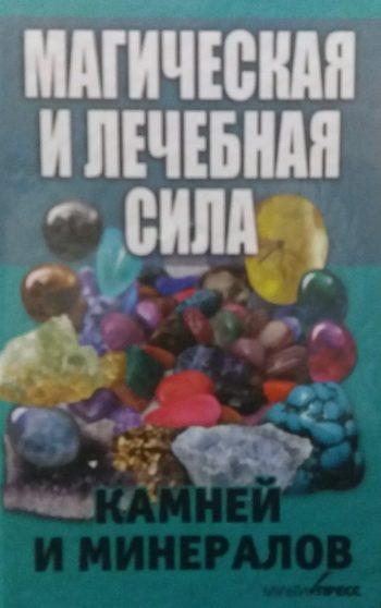 В. Рижская. Магическая и лечебная сила камней и минералов