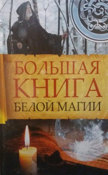 М. Романова. Большая книга белой магии