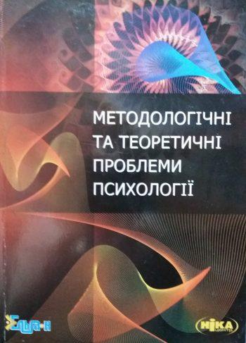 М. Корольчук. Методологічні та теоретичні проблеми психології