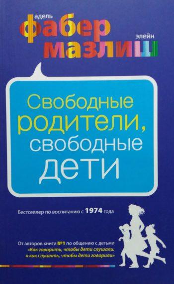 А. Фабер / Э. Мазлиш. Свободные родители, свободные дети