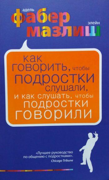 А. Фабер/ Э. Мазлиш. Как говорить, чтобы подростки слушали