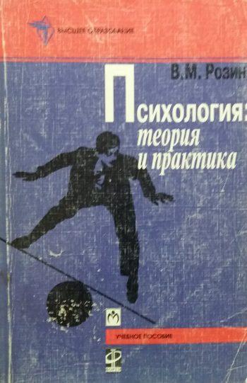 В. М. Розин. Психология: теория практика