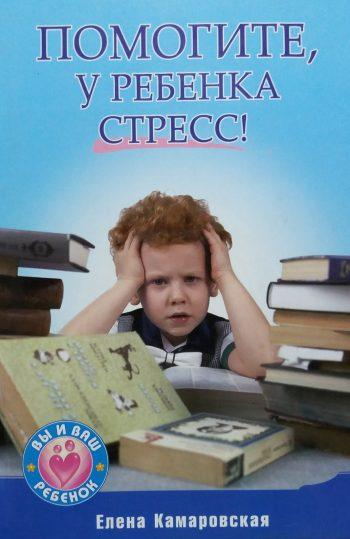 Е. Комаровская. Помогите, у ребенка стресс!