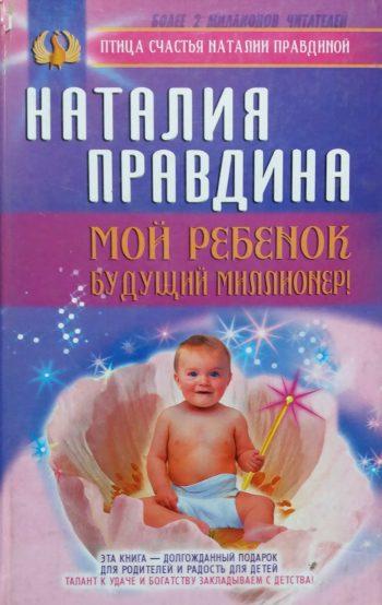 Наталия Правдина. Мой ребенок будущий миллионер