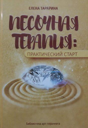 Елена Тарарина. Песочная терапия: практический старт