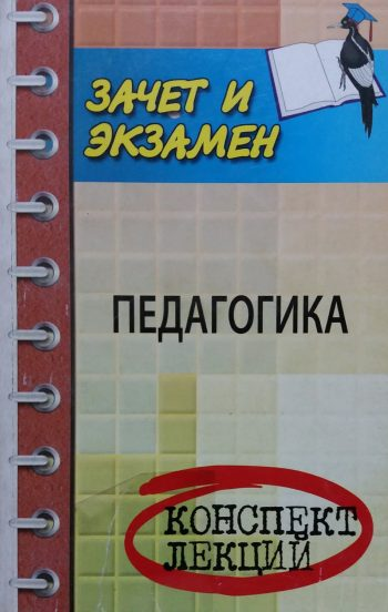 С. Самыгин/ А. Руденко. Педагогика: конспект лекций