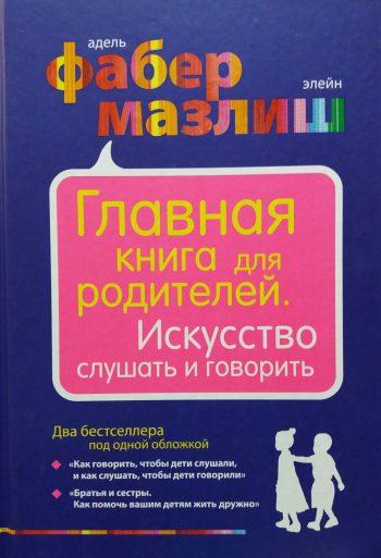 А. Фабер/ Э. Мазлиш. Главная книга для родителей. Искусство слушать и говорить