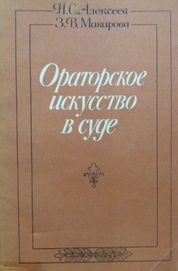 Н.Алексеев. Ораторское искусство в суде