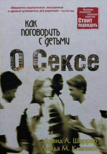 Д. Шеррер/ Л. Клепаки Как поговорить с детьми о Сексе