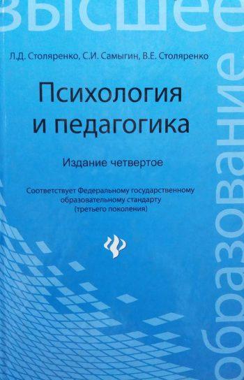 Л. Столяренко/ С. Самыгин. Психология и педагогика